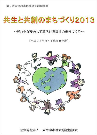 kyousei2013_400