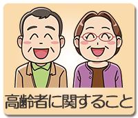 koureisha_new_banner
