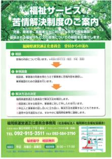 福祉サービス苦情解決事業案内(チラシp2)