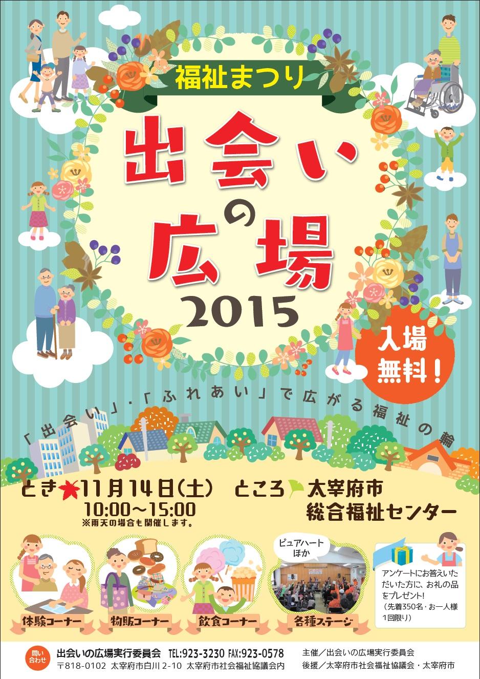 deainohiroba2015_omote