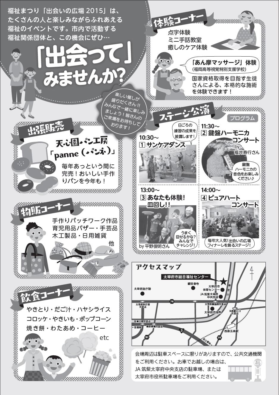 deainohiroba2015_ura