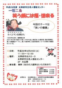 平成29年度 太宰府市立老人福祉センターイベント 一石二鳥「笑う顔には福・徳来る」