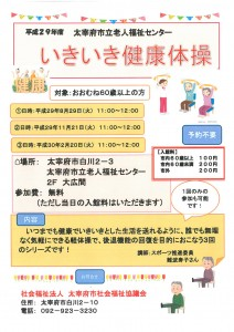 平成29年度 太宰府市立老人福祉センターイベント 「いきいき健康体操」 2017