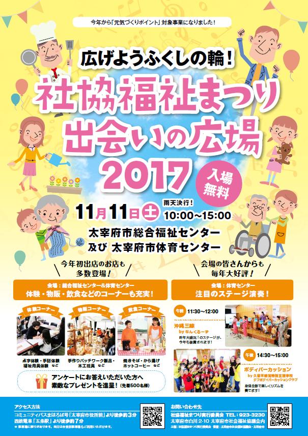 福祉まつり2017ポスター