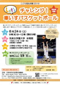 こども福祉体験2019(車いすバスケ) @ 筑紫女学園大学体育館