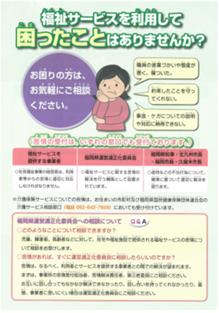 福祉サービス苦情解決事業案内(チラシp1)