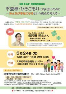 児童福祉講演会(延期) @ 太宰府市総合福祉センター3階大会議室