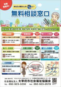 【完成版】総合相談ポスター 2020作成(2021年4月~)のサムネイル